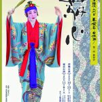 真踊流二代目 真境名由佳子 10月は沖縄、11月は東京で独演会「舞心」を開催