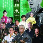 沖縄民謡界の名人の作品を歌い継ぐ「島唄継承 VOL.4 登川誠仁の世界」