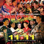 沖縄の伝統芸能に出合うひととき 第7回 根音ウマチー