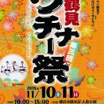 11月に横浜鶴見で「鶴見ウチナー祭」
