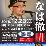第11回 コザ・てるりん祭プレライブ 12月は東京、1月は沖縄で開催
