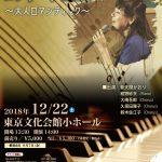 普天間かおり東京コンサート開催 1月は沖縄でレコ発ライブ決定