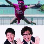 せやろがいおじさん&リップサービス ネタ&トークライブで大阪上陸!