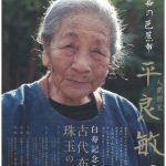 芭蕉布を珠玉の工芸品に高めた人間国宝 平良敏子の白寿記念作品展