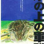 井上ひさし原案・普天間かおり出演作品『木の上の軍隊』5月に東京で再演