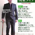 北谷町謝苅出身の唄者・松田一利 今月関東で久々のソロライブ