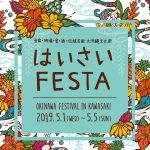 ゴールデンウィークの川崎が沖縄になる「はいさいFESTA2019」