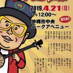 沖縄の人気唄者が集結する無料ライブ「コザ・てるりん祭」