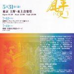 沖縄の声を音楽と共に届ける「風車の便り~戦場ぬ止み音楽祭2019」