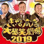 音楽とコントの融合にチャレンジ「きいやま商店大爆笑劇場2019」