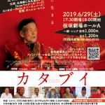 長編ドキュメンタリー映画『カタブイ-沖縄に生きる-』DVD発売記念上映会&ミニライブ