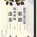 琉球古典音楽「歌鎖」&琉球舞踊「蓬莱」7月に東京で2日間にわたり上演