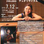 ヴィオラとピアノでロマン派を奏でる 仲村渠悠子×村上淳一郎 デュオ公演