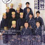 箆柄暦『七月の沖縄』2019 「琉球古典音楽 歌鎖~うたぐさり~」「琉球舞踊 蓬莱~ほうらい~」東京公演