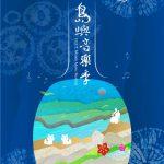 沖縄で台湾原住民の音楽&アートを体験 「島嶼音樂季2019」9月に開催