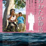 波照間島で録音したアルバムを携えて おおたか静流 沖縄ツアー4Days