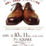 イタリアで活躍する沖縄出身の靴職人 宮城健吾オーダーメイド靴展