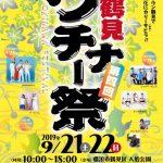 横浜鶴見で沖縄の食と文化を満喫! 第4回 鶴見ウチナー祭