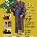 豪華ゲストを迎え10月に開催決定 松田弘一 古希記念リサイタル