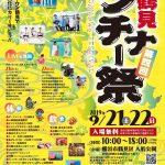 横浜鶴見で沖縄の食と文化を体感 第4回 鶴見ウチナー祭