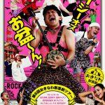 おきなわ新喜劇ツアー 開催決定!今年のテーマは「沖縄のお盆」