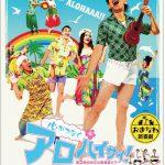 9月に東京・大阪、11月に沖縄で「おきなわ新喜劇」ツアー開催
