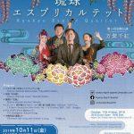 三線・舞踊・ヴァイオリン・ピアノによる 琉球エスプリカルテット