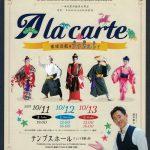 10~2月に国際通り周辺で4公演を実施 沖縄芸能舞台を気軽に楽しもう