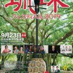 琉球音楽の祭典、いよいよ開催間近! 琉球フェスティバル2019