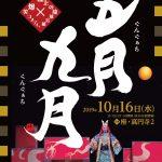 多彩な琉球芸能をコメディ仕立てで 『五月九月(ぐんぐぁち くんぐぁち)』東京公演