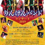 世代を超えて楽しめる沖縄ポップ りんけんバンドコンサート2019