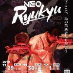 沖縄の伝統芸能の魅力を体感 『NEO Ryukyu』
