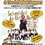 吾妻光良&The Swinging Boppers、2020年5月に沖縄初ライブ決定!