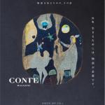"""沖縄から""""物語""""を届ける新雑誌『CONTE MAGAZINE Vol.1』"""