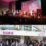 Live Spot探訪 Vol.3  桜坂劇場