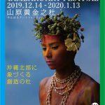 沖縄本島北部でアートに親しむ「やんばるアートフェスティバル」