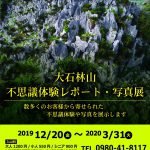 やんばるの聖地・大石林山で「不思議体験レポート・写真展」
