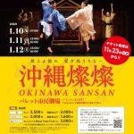沖縄の歌と踊りで綴る命の讃歌 沖縄版ミュージカル『沖縄燦燦』