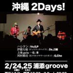 【中止】奄美大島からハシケン来沖! トリオ+1で2Daysライブ敢行