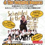 吾妻光良&The Swinging Boppers 5月の沖縄初公演チケット発売開始