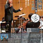 箆柄暦『二月の沖縄』2020 琉球交響楽団『沖縄交響歳時記』