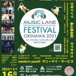 那覇+コザ+オンラインで音楽フェス「Music Lane Festival Okinawa 2021」